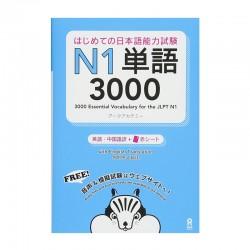 Hajimete no Nihongo Nouryoku-shiken N1 Tango 3000. P336