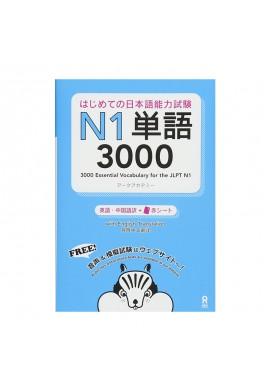 Hajimete no Nihongo Nouryoku-shiken N1 Tango 3000 (English, Chinese Edition). P336