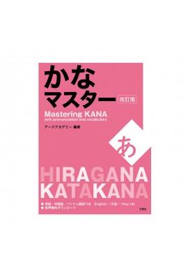 Kana Mastering Hiragana Katakana Revised Edition. P176