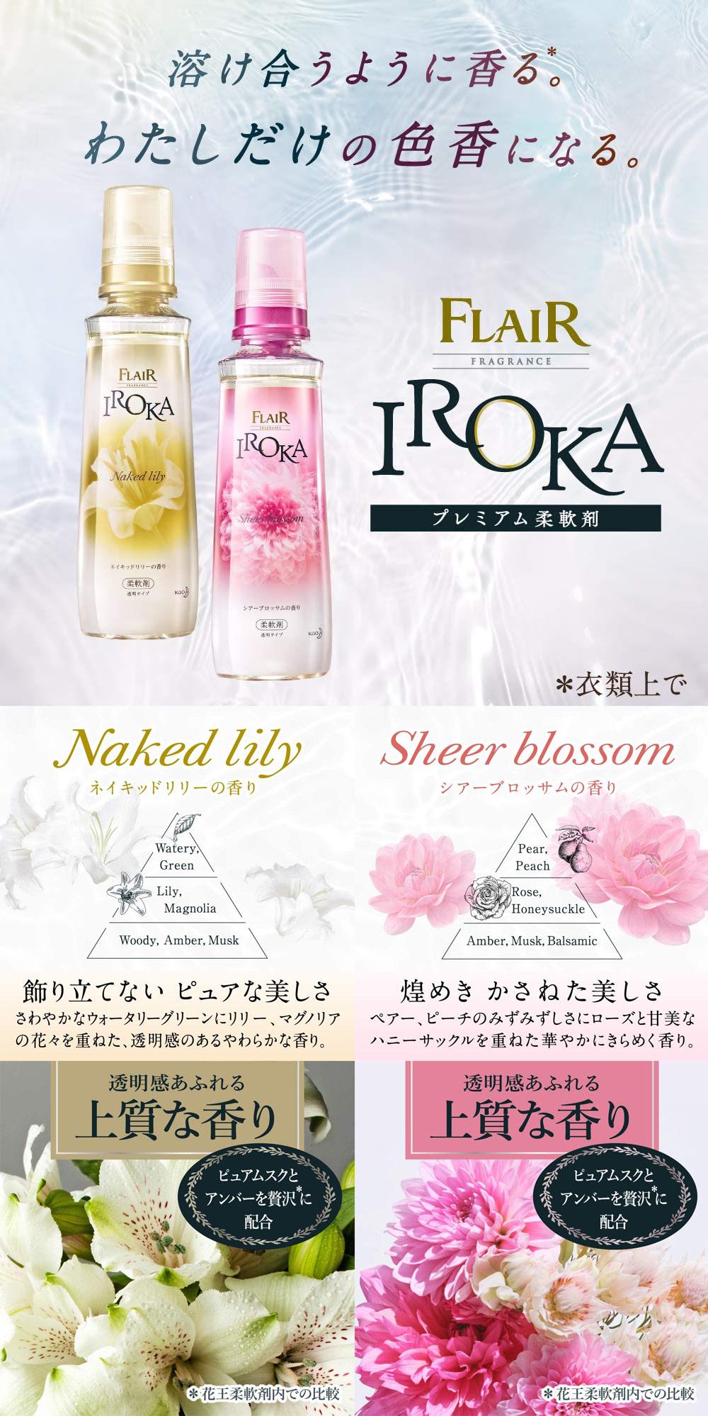 Kao Flair Fragrance IROKA