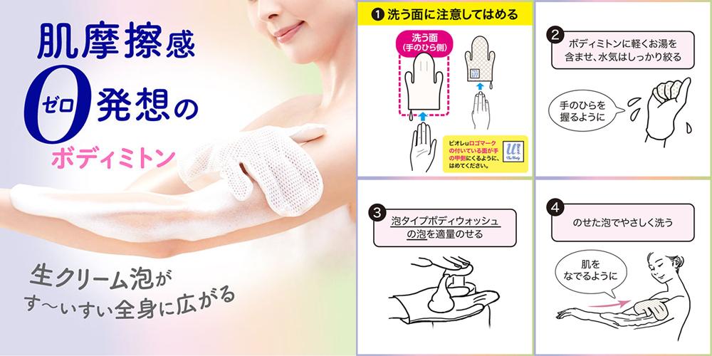 Kao Biore U The Body For Foam Type Body Mittens Microfiber