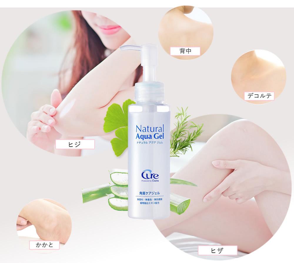 Cure Natural Aqua Gel Peeling 250ml