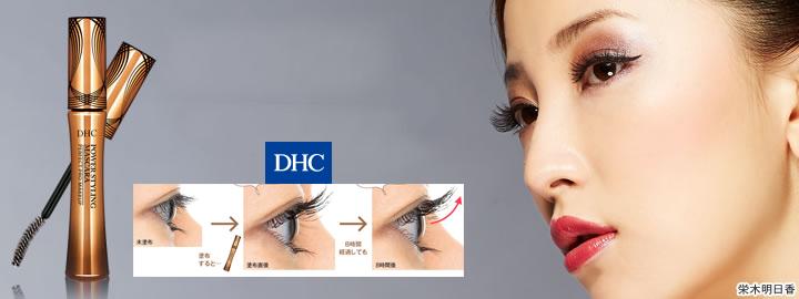 DHC Power Styling Mascara