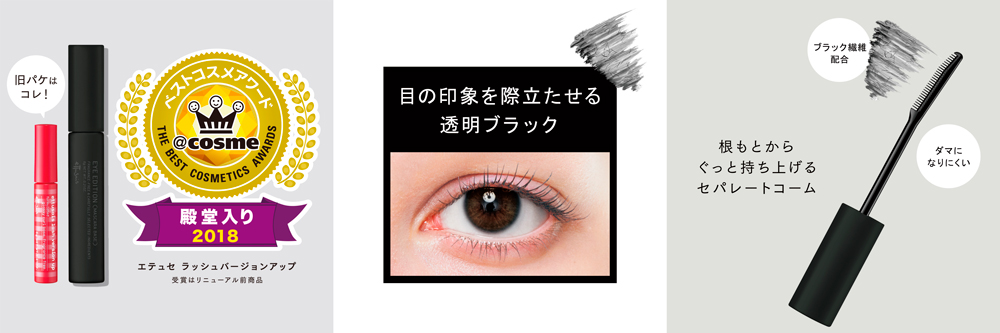 ettusais Eye Edition Mascara Base