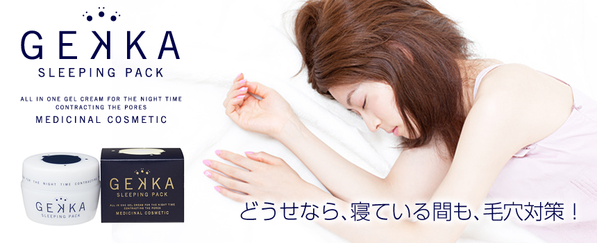 Celistina Inc. Gekka Sleeping Pack