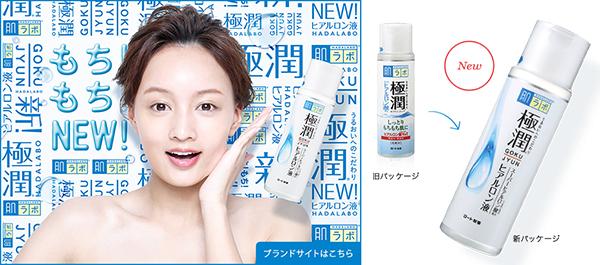 Rohto Hada Labo Gokujyun Super Hyaluronic Acid Moisturizing Skin Lotion