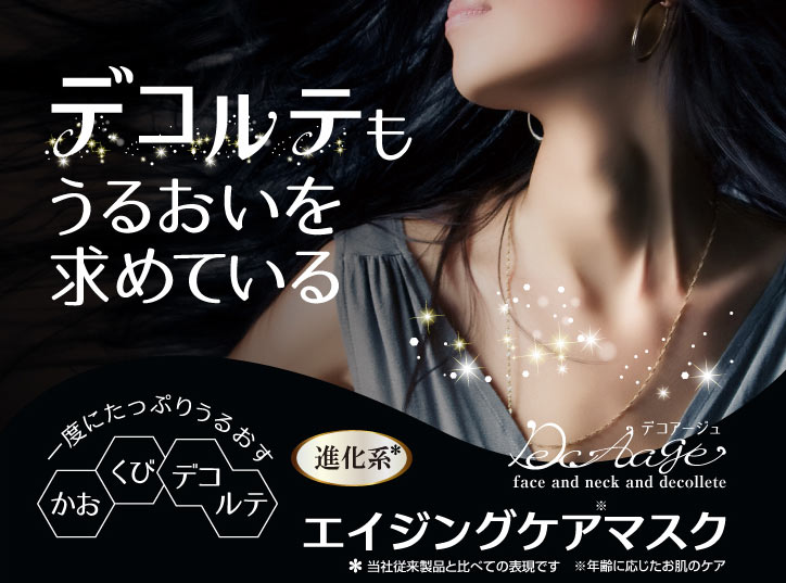 Japan Gals DecaAge W Collagen Face, Neck, Decollete Mask