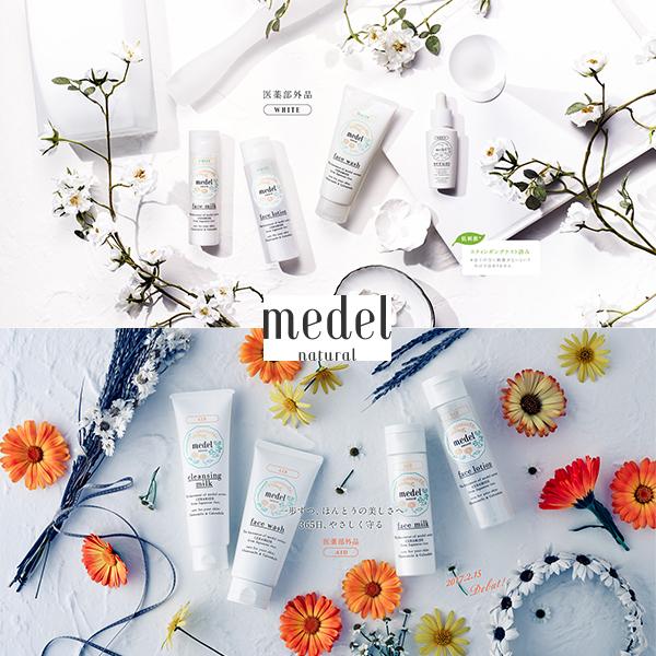 Medel Natural White Face Wash