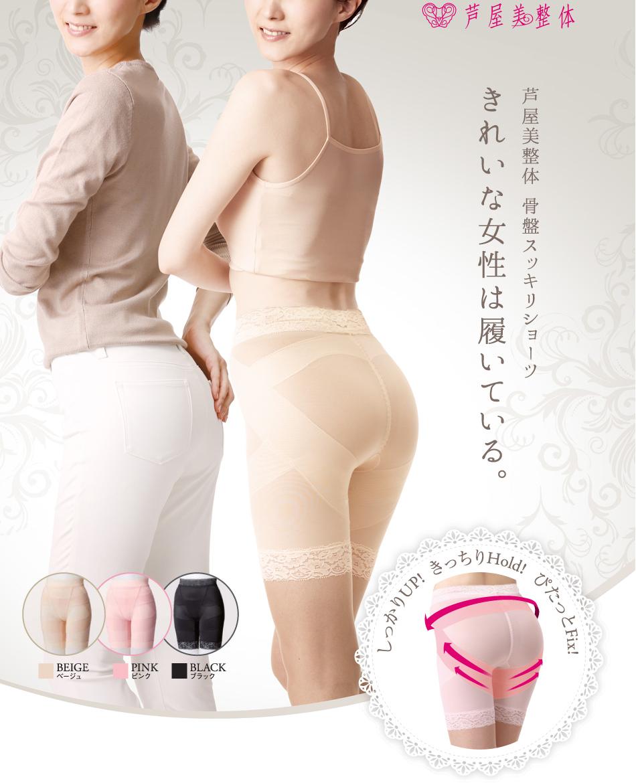 Asiya Biseitai New Pelvis Refresh Shorts Pink Set