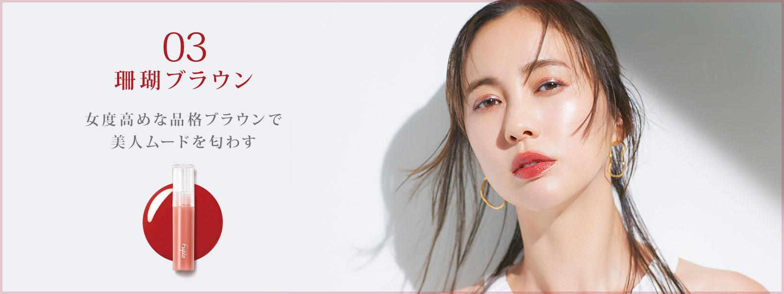 Fujiko Nuance Wrap Tint 2.8g
