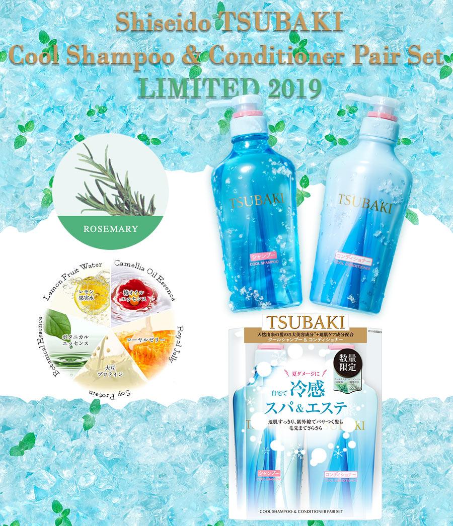 Shiseido Tsubaki Cool Shampoo & Conditioner Pair Set