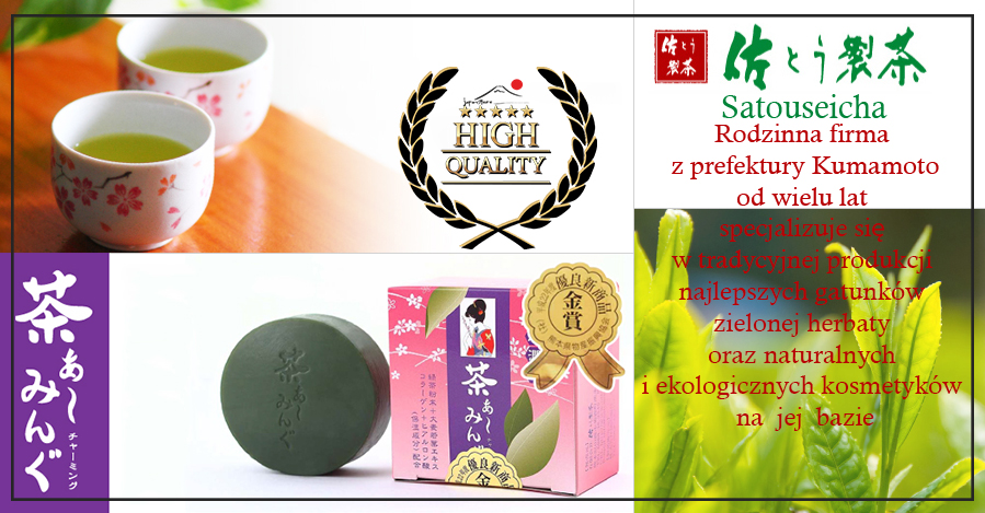 Satouseicha Kotobuki Fukamushi Cha High Class Green Tea