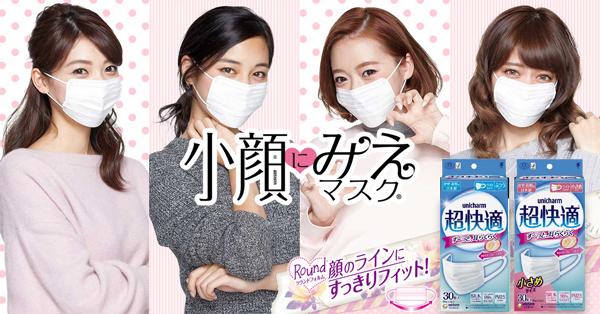 Unicharm Super Comfort Anti-Pollution Face Mask