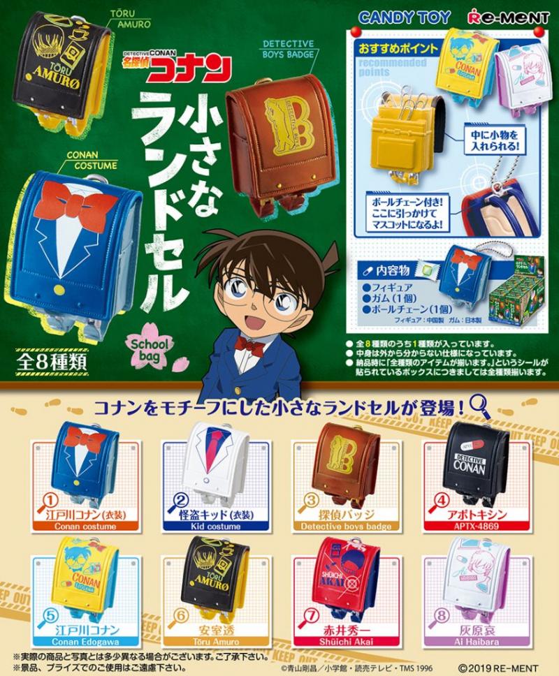 Re-Ment Detective Conan Small School Bag All 8 Kind Set