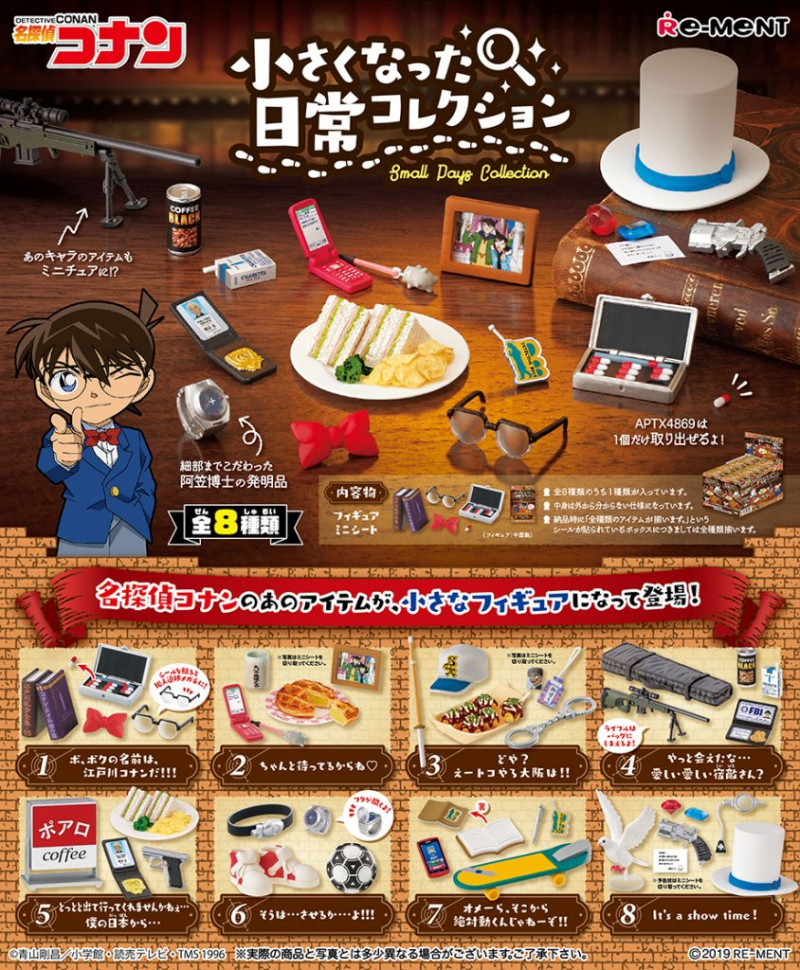 Re-Ment Detective Conan's Smaller Everyday Collection All 8 Kind Set