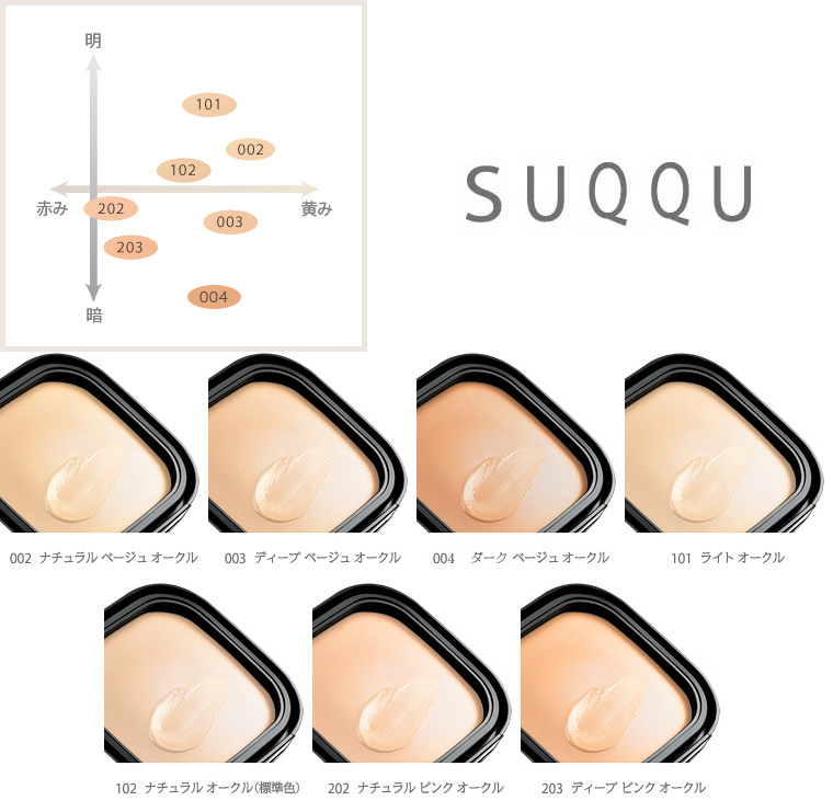 SUQQU Frame Fix Moisturizing Solid Foundation SPF25 PA++