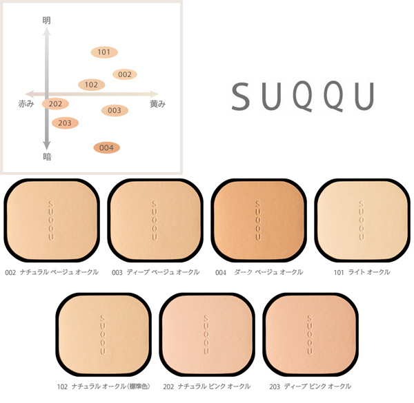 SUQQU Frame Fix Moisturizing Solid Foundation SPF25 PA++