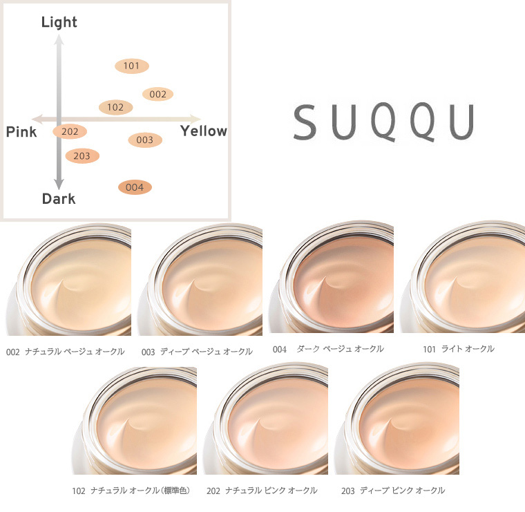 SUQQU Extra Rich Cream Foundation SPF30 PA++