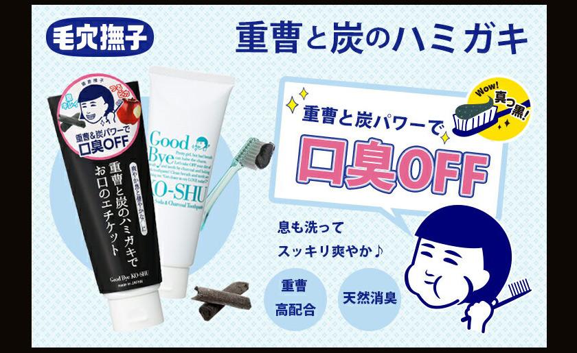 Najlepsze japońskie pasty wybielające sklepu Japan Store