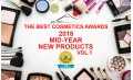THE BEST NEW COSMETICS AWARDS 2018 MID-YEAR VOL.1