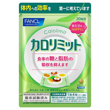 FANCL Calolimit Supplements